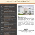 Plakat III warsztatów BNCT